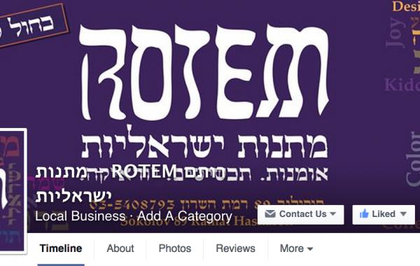 רותם-מתנות ישראליות