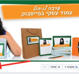 10 טיפים – פתיחת עמוד פייסבוק עסקי מוצלח