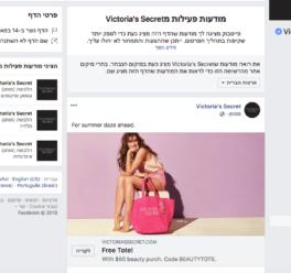 פיצ׳ר חדש !! מעקב אחרי קמפיינים ממומנים של עמודים אחרים בפייסבוק